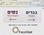 В Интернете появился «кошерный» Facebook для иудеев