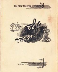 Эту книжку — «Алэ лидэр» О. Шварцмана подарил мне в Биробиджане Бузи Миллер 28 марта 1971 года. Он сказал тогда: «Шварцман — воин-поэт, и вы тоже. Читайте стихи Шварцмана...»