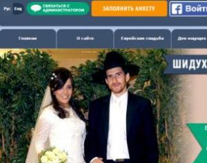 реальные еврейские знакомства для брака