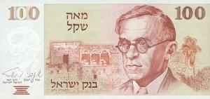 Изображение Зеева Жаботинского на израильской купюре