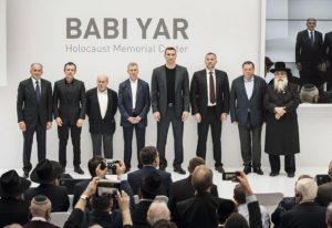 Наблюдательный совет будущего Мемориального центра Холокоста «Бабий Яр»