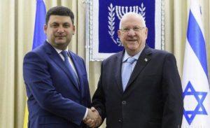 Владимир Гройсман и президент Израиля Реувен Ривлин