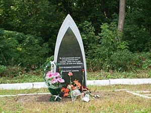 Памятник жертвам Холокоста на окраине села Березоватка