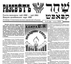 «Рассвета» —   газета Севастопольской еврейской общины