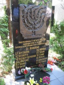 Мемориал на Донском кладбище