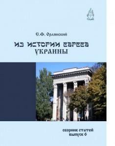 История Евреев Украины