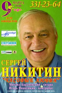Концерт Сергея Никитинa