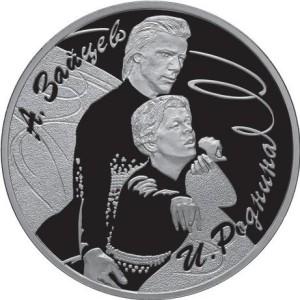 Памятная монета с портретом А. Зайцева и И. Родниной. 3 рубля, серебро, 2010 год
