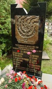 Мемориал руководителям и членам ЕАК  на Донском кладбище в Москве