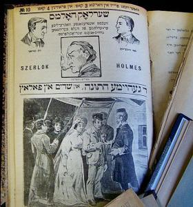 «Шерлок Холмс, говорящий на идиш». Серия книг о знаменитом сыщике, изданная  в Варшаве в 1920-е гг.