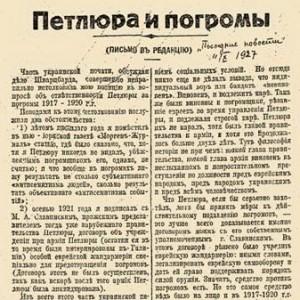 Фрагмент статьи Владимира Жаботинского в газете «Последние новости». 11 октября 1927 г.