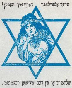 """Вербовочный плакат Еврейского легиона. Дочь Сиона: """"У вашей старой новой земли должны быть вы! Присоединяйтесь к еврейскому движению!"""""""