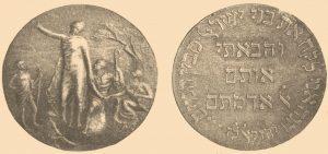 Бронзовая медаль в память сионистского конгресса в Базеле