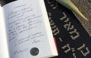 Лариса Шехтман: письмо папе…