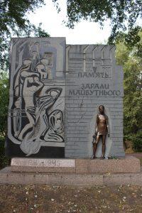 Монумент жертвам нацизма