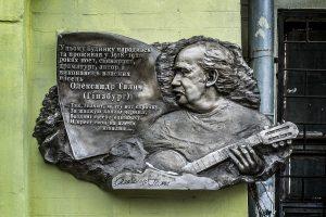 Мемориальная доска поэту на доме № 74 по улице Старокозацкой в городе Днепре, где жила семья Галича. Установлена в 2016 г.