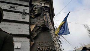 Мемориальная доска Симону Петлюре в Киеве
