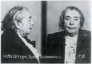 Лина Штерн — единственная выжившая из подсудимых. Фото из следственного дела