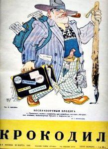 Карикатура К. Елисеева на обложке журнала «Крокодил» от 20 марта 1949 года