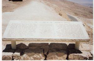 Мемориальная доска в месте нападения