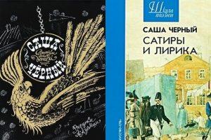 Книги Саши Черного