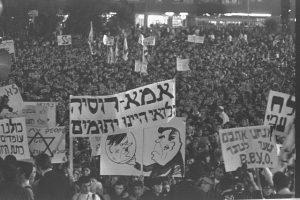 Демонстрация протеста в Тель-Авиве против «ленинградского дела»