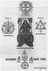 Первое издание «Протоколов сионских мудрецов»
